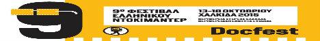 9ο Φεστιβάλ Ελληνικού Ντοκιμαντερ-Docfest