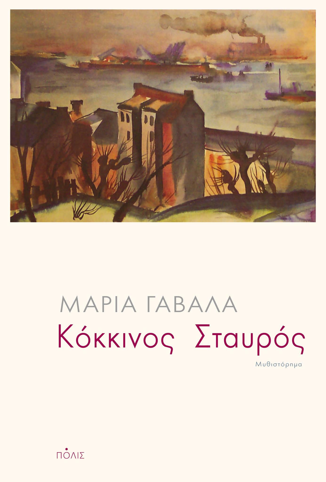 «Κόκκινος σταυρός» της Μαρίας Γαβαλά. Εκδόσεις Πόλις. 2018