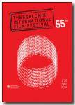 Διαβάστε περισσότερα: 55ο Φεστιβάλ Κινηματογράφου: Τα βραβεία