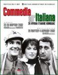 Διαβάστε περισσότερα: Κωμωδία αλά Ιταλικά
