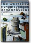 Διαβάστε περισσότερα: 45ο Φεστιβάλ Θεσσαλονίκης: Η νέα κινηματογραφοφιλία