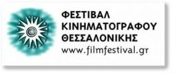 Διαβάστε περισσότερα: Το 57ο φεστιβάλ παρουσιάζει